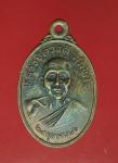 17895 เหรียญหลวงปู่ดวงดี วัดท่าจำปี เชียงใหม่ เนื้อทองแดง 31