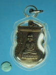 17908 เหรียญหลวงพ่อผัน วัดทรายขาว หมายเลขเหรียญ 1864 สงขลา 75