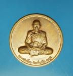 17921 เหรียญหลวงพ่อเพี้ยน วัดเกริ่นกฐิน ลพบุรี เนื้อทองแดง 69