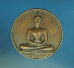 17951 เหรียญ 700 ปี ลายสือไทย สุโขทัย 83