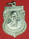 17983 เหรียญหลวงพ่อแอ๋ว วัดปทุมธาราม อุทัยธานี ชุบนิเกิล 91