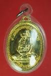 17987 เหรียญหลวงปู่ทวด วัดสำเภาเชย ปี 2537 กระหลั่ยทอง 11