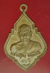 17996 เหรียญหลวงปู่คง วัดเขาสมโภชน์ ลพบุรี 69