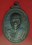 17997 เหรียญหลวงพ่อคูณ วัดบ้านไร่ รุ่นทหารเสือ ปี 2536 นครราชสีมา 38.1