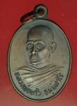 17998 เหรียญหลวงพ่อแก้ว วัดทองย้อย นครนายก เนื้อทองแดง 35