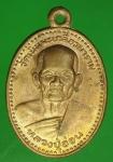 18026 เหรียญหลวงปู่อ่อน วัดเนินมะเกลือ พิษณุโลก เนื้อทองแดง 54