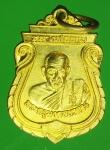 18029 เหรียญหลวงพ่อฉาบ วัดศรีสาคร สิงห์บุรี 82