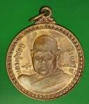 18031 เหรียญหลวงปู่ชอบ วัดป่าสัมมานุสรณ์ เลย เนื้อทองแดง 72