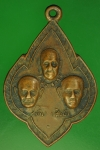 18039 เหรียญสามอาจารย์ วัดป่าสาลวัน นครรราชสีมา เนื้อทองแดง 38.1