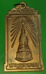18049 เหรียญพระธาตุพนม นครพนม ปี 2522 เนื้อทองแดง 37
