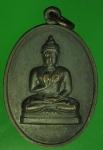 18060 เหรียญทักษิณ มิ่งมงคล นราธิวาส ปี 2511 เนื้อทองแดง 42