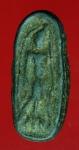18088 พระลีลา เนื้อชินเขียว เก่า ไม่ทราบที่ 13