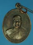 18119 เหรียญหลวงพ่อขิ่น วัดแหลมยาง ชุมพร เนื้อทองแดง  29