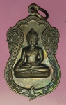 18155 เหรียญพระพุทธสิหิงค์ วัดถ้ำพระพุทธโกษีย์ รุ่น บุญสูง เนื้อทองแดง 10.4