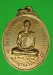 18178 เหรียญพระญาณวิศิษฐ์ วัดป่าวิเวกธรรม ขอนแก่น เนื้อทองแดง 23