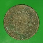 18192 เหรียญกษาปณ์ ในหลวงรัชกาลที่ 5 เนื้อทองแดง 17