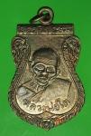 18199 เหรียยหลวงพ่อโต วัดเขาบ่อทอง ระยอง ไม่ทราบปี เนื้อทองแดง 67