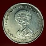 18210 เหรียญกษาปณ์สมเด็จพระศรีนครินทรา ราคาหน้าเหรียญ 150 บาท ปี 2518 เนื่้อเงิน