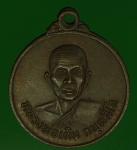 18235 เหรียญหลวงพ่อเติม กันตสีโร วัดป่าสันติธรรม มหาสารคาม 60