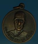 18277 เหรียญอาจารย์ทองพูน วัดใหม่ไชยประสิทธิ ร้อยเอ็ด 65