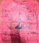 ผ้ายันต์หลวงปู่ห้วย วัดประชารังสรรค์ ผืนใหญ่ขนาดประมาณ 15 x 15 นิ้ว