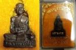 รูปหล่อหลวงปู่ธรรมรังษี  วัดพระพุทธบาทพนมดิน  รุ่นมหามงคล เนื้อนวะ พร้อมกล่องเดิ