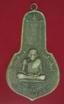 18343 เหรียญหลวงพ่อทอง วัดถ้ำทองราชสิทธา ลพบุรี 69