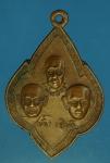 18351 เหรียญสามอาจารย์ วัดป่าสาลวัน นครราชสีมา เนื้อทองแดง 38.1