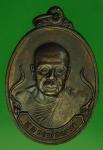 18384 เหรียญหลวงพ่อผาย วัดอรัญญิการาม อุตรดิตถ์ หมายเลขเหรียญ 5926 มีจาร เนื้อทอ