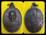 เหรียญหลวงปู่เพ็งจันทรังษี วัดโพธิ์ศรีละทาย รุ่นแรก