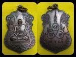 เหรียญเสมาหลวงพ่อกล้วย วัดหมูดุด ปี ๒๕๔๒ สวย
