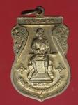 18406 เหรียญสมเด็จพระนเรศวรมหาราช ปี 2545 ชนะมาร เนื้อทองแดง 54