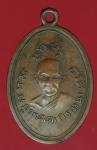 18414 หรียญอาจารย์มั่น อาจารย์เสาร์ ไม่ทราบที่และปีสร้าง เนื้อทองแดง 74