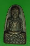18445 พระหลวงพ่อทวด ก้ามปู หลังตัวหนังสือ ไม่ทราบปี 11