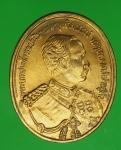 18456 เหรียญหลวงพ่อจรัญ วัดอัมพวัน หลังในหลวงรัชกาลที่ 9 สิงห์บุรี 82