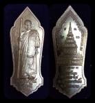 เหรียญหลวงพ่อสมบูรณ์ วัดหงส์ ปี ๒๕๕๙ ที่ระลึกวางศิลาฤกษ์เจดีย์พุทธาคมฯ วัดนาโนน