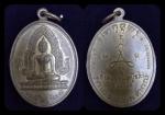 เหรียญพระเจ้าใหญ่ วัดหงษ์ รุ่น 2 สวย