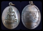 เหรียญสารพัดนึกหลวงพ่อทิพย์ วัดโพธิ์ทอง ปี ๒๕๑๗ สวย