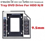 Tray DVD Drive For HDD N/B (HD9503-SS) 9.5mm ถาดแปลง ใส่ HDD SSD ในช่อง DVD Note