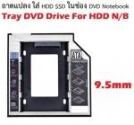 Tray DVD Drive For HDD N/B (HD9503-SS) 9.5mm ถาดแปลง ใส่ HDD SSD ในช่อง DVD Note