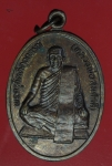 18516 เหรียญหลวงพ่อสมศักดิ์ วัดทองแท่ง ลพบุรี 69