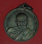 18533 เหรียญหลวงปู่แหวน สุจิโณ วัดดอยแม่ปั่ง เชียงใหม่ กองบัญชาการทหารสูงสุดจัดส