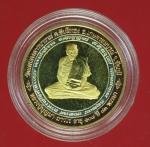 18537 เหรียญหลวงพ่อบุญมา วัดแดนคงคาวนาราม ชัยภูมิ 28