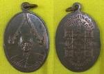 เหรียญหลวงพ่ออินทร์  วัดหนองกรด  ปี ๒๕๑๐