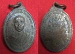 เหรียญหลวงพ่อเกษม วัดม่วง รุ่นแรก สวย