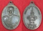 เหรียญพระอาจารย์จำรัส ปภัสสโร สำนักสงฆ์ภูน้อยสามัคคีธรรม มีรอยจาร สวย