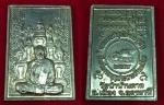เหรียญหลวงตามหาบัวหลังโต๊ะหมู่ วัดป่าบ้านตาด  ปี ๒๕๔๙ สวย