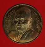 18578 เหรียญขอบสตางค์ หลวงปู่ชอบ วัดป่าสัมมานุสรณ์ ปี 2536 เลย 72