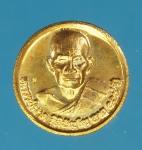 18594 เหรียญรุ่นสุดท้าย หลวงปู่ผาด วัดบ้านกรวด บุรีีรัมย์ หมายเลข 12125 กระหลั่ย