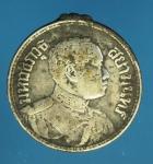 18597 เหรียญกษาปณ์ในหลวงรัชกาลที่ 6 ปี 2460 ราคาหน้าเหรียญ 1 บาท  เนื้อเงิน 5.1